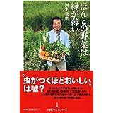 ほんとの野菜は緑が薄い 日経プレミアシリーズ