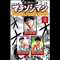 【極!合本シリーズ】マラソンマン6巻