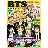 K-POP BOYS BEST COLLECTION VOL.12 BTS ETERNITY (メディアックスMOOK)