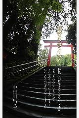 お守りライフ-神仏と共に生きるライフスタイル: お守りと共にあらんことを! Kindle版