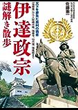 伊達政宗謎解き散歩 (新人物文庫)