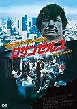 ロサンゼルス [DVD]