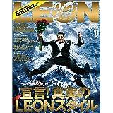 LEON 2021年 11月号 [雑誌]