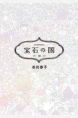 宝石の国(10) (アフタヌーンコミックス) Kindle版