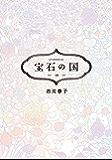 宝石の国(10) (アフタヌーンコミックス)