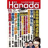 月刊Hanada2021年11月号 [雑誌]