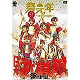 祭nine.『日本武道館ライブ「祭元年~新しい挑戦~」』 [DVD]