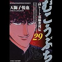 むこうぶち 高レート裏麻雀列伝 (29) (近代麻雀コミックス)