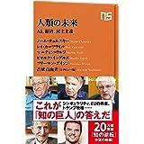 人類の未来―AI、経済、民主主義 (NHK出版新書 513)