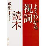 よくわかる祝詞読本 (角川ソフィア文庫)