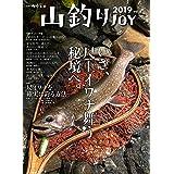 山釣りJOY 2019 vol.3 尺イワナを確実に釣る方法 (別冊山と溪谷)