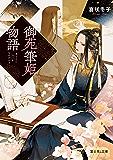 御苑筆姫物語 (富士見L文庫)