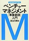 マネジメント・テキスト ベンチャー・マネジメント[事業創造]入門