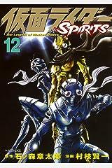 仮面ライダーSPIRITS(12) (月刊少年マガジンコミックス) Kindle版