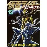 仮面ライダーSPIRITS(12) (月刊少年マガジンコミックス)