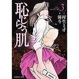 恥じらう肌 3 (芳文社コミックス)