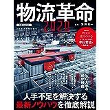 物流革命2020 (日本経済新聞出版)