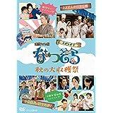 連続テレビ小説 なつぞら スピンオフ 秋の大収穫祭 [DVD]