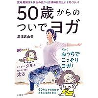 50歳からのついでヨガ~更年期障害も代謝の低下も自律神経の乱れも怖くない!