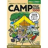 全国キャンプ場ガイド 西日本編 (昭文社ムック)