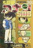 スーパーダイジェストブック 名探偵コナン30+ (少年サンデーコミックス)