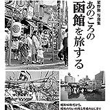 星野勲写真集 あのころの函館を旅する: 昭和40年代から、昭和の匂いの残る平成のはじまり