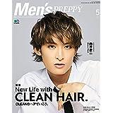 Men's PREPPY(メンズプレッピー) 2021年5月号【表紙&Special Interview:向井康二(Snow Man)】