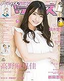 声優パラダイスR vol.24(AKITA DXシリーズ)