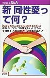 新同性愛って何?―わかりあうことから共に生きるために (プロブレムQ&A)