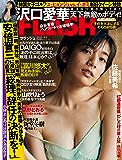 週刊FLASH(フラッシュ) 2020年6月2日号(1561号) [雑誌]