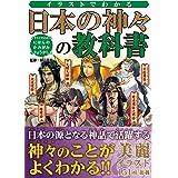 イラストでわかる! 日本の神々の教科書