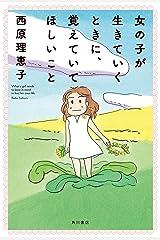 女の子が生きていくときに、覚えていてほしいこと 【電子特典付き】 (角川書店単行本) Kindle版