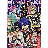 コミックZERO-SUM2021年8月号