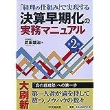 「経理の仕組み」で実現する 決算早期化の実務マニュアル〈第2版〉