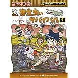 寄生虫のサバイバル 1 (科学漫画サバイバルシリーズ64)