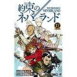 約束のネバーランド 17 (ジャンプコミックス)