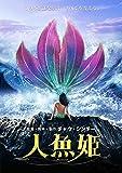 人魚姫 [DVD]