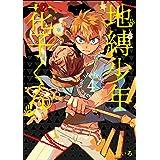 地縛少年 花子くん(4) (Gファンタジーコミックス)