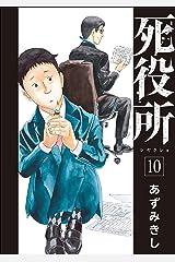 死役所 10巻: バンチコミックス Kindle版