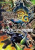 モンスターハンター3(トライ)G モンスターデータ知識書 (カプコンF)