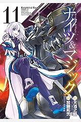 ナイツ&マジック 11巻 (デジタル版ヤングガンガンコミックス) Kindle版