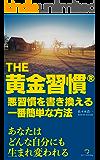 THE黄金習慣: 悪習慣を書き換える一番簡単な方法 (RCFメソッド&パブリッシング)