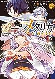 ジーンメタリカ-機巧少女は傷つかない Re:Acta- 2 (MFコミックス ジーンシリーズ)