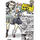 八十亀ちゃんかんさつにっき: 10【イラスト特典付】 (REXコミックス)