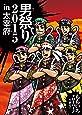ももクロ男祭り 2015 in 太宰府 (多売特典なし) [DVD]