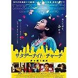 サタデーナイト・チャーチ 夢を歌う場所 [DVD]