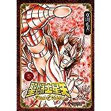 聖闘士星矢 Final Edition 5 (5) (少年チャンピオン・コミックスエクストラ)