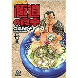 極道の食卓(7) (プレイコミック・シリーズ)