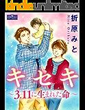キセキ〜3.11に生まれた命〜 (クイーンズセレクション)