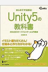 Unity5の教科書 2D&3Dスマートフォンゲーム入門講座 Kindle版